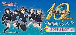 映画「けいおん!」直前イベント ローソンで特別チケット当たる!