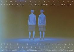 「色」を問うアンリアレイジの最新展、金沢21世紀美術館で開催