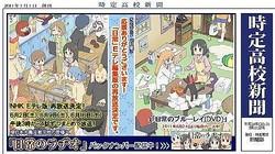 """ハルヒ、らき☆すた、とあるに続き""""漫画参考書シリーズ""""に『日常』が登場!"""