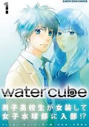 男子高校生が、女装して水球部に入部!?「water cube」第1巻が10月12日に発売