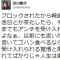 百田尚樹氏が「殉愛」批判を続ける作詞家・及川眠子氏のTwitterをブロック