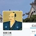 画像は石田三成Twitterスクリーンショット