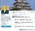 堀北真希の妊娠で石田三成のTwitterが炎上 山本耕史の役柄影響か