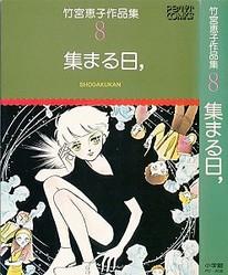 【うちの本棚】216回 集まる日,/竹宮恵子