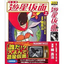 【うちの本棚】165回 遊星仮面/楠 高治