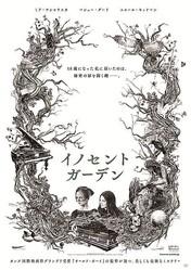 『イノセント・ガーデン』 (c)2012 Twentieth Century Fox. All Rights Reserved.