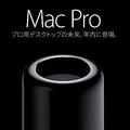 新MacPro 高性能でスパコン扱い?