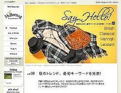 特集ページ「Say Hello!」