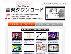 ニコ動の「NicoSound」でイーライセンス管理楽曲がダウンロード可能に