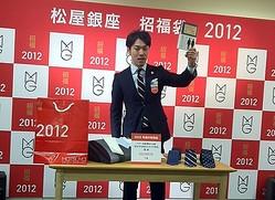 松屋銀座、2012年の福袋を発表 東北支援からメンズAKB福袋まで