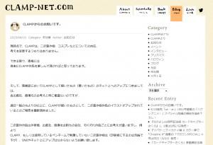 [画像] CLAMP、公式サイトで異例の呼びかけ