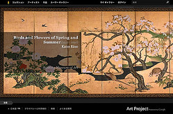 【動画】国宝や文化財をWEB鑑賞 Googleアートプロジェクトに日本の美術館