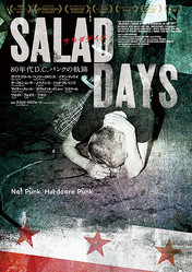 『サラダデイズ-SALAD DAYS-』 ©2014 New Rose Films, LLC