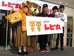 ポイント発クマのキャラクター「レピ丸」デビュー