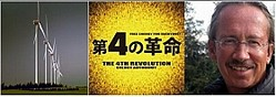 『第4の革命—エネルギー・デモクラシー』