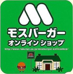 """""""モスチキン""""を家で作って食べられる!モスバーガー「楽天」に出店"""
