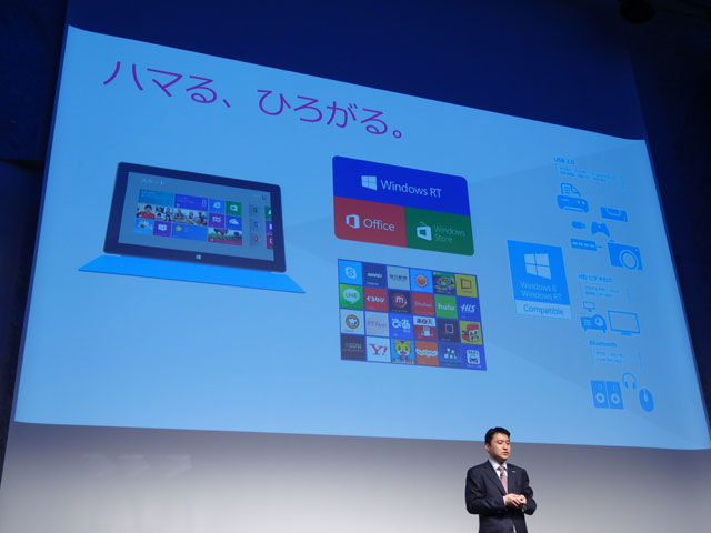 Surface RT発売  Windows RTとWindows 8の違いをおさらい【デジ通】