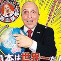 「テキサス親父」トニー・マラーノ氏が指摘する「日本のありえないレベルのすごさ」