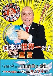 """アメリカのオヤジが驚愕した""""日本のすごいところ"""""""