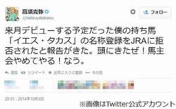 JRAに馬名拒否され高須院長激怒、「イエス・タカス」など3案すべて却下。