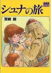 『シュナの旅』(宮崎駿/アニメージュ文庫)アニメ『ゲド戦記』の原案。オールカラーで描かれた絵物語。1983年に出版。