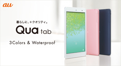 KDDI、au向け8インチWUXGA液晶搭載防水タブレット「Qua tab 01 KYT31」を発表!オクタコアCPUや下り最大150Mbps、Android 5.1 Lollipopなど