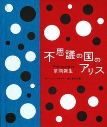 新感覚の本「不思議の国のアリス」挿画は現代アーティスト草間彌生