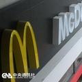 台湾のマクドナルドがコスプレで接客 国防部は厳重に抗議
