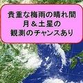 日本付近の雲のようす(13時30分)