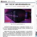 先日発表された世界のスーパーコンピューター(スパコン)ランキングで3連覇を達成した中国のスパコン「天河2号」。その処理速度は世界一だが、年間の電力消費量もトップクラスのようだ。香港メディア・成報の報道を新浪網が大陸向けに伝えた。(写真は新浪網の4日付報道の画面キャプチャ)