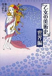 『乙女の美術史 世界編』