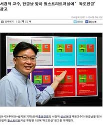 WSJに「独島広告」 韓国の広報活動家がハングルの日に合わせ掲載