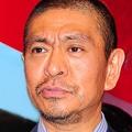 江角マキコの「ママ友イジメ」騒動に松本人志が持論