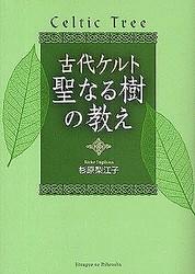 『古代ケルト 聖なる樹の教え』