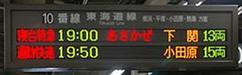 「あさかぜ」の出発時刻を告げる東京駅10番線の電光掲示板。(撮影:佐藤 学)