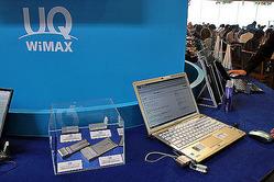 次世代データ通信「UQ WiMAX」