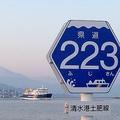 なんと海上航路が県道。静岡県の県道223(ふじさん)号!