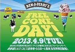表参道・吉祥寺・豊洲の「BEN&JERRY′S」で4/9、全員にアイスを無料配布!