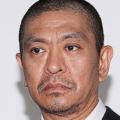 ダウンタウン松本人志 ポケモンGOへの発言を釈明したやくみつる氏に落胆