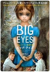 ティム・バートン監督最新作! - 映画『ビッグ・アイズ』日本版ポスタービジュアル  - (C)Big Eyes SPV, LLC