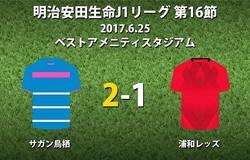 浦和、リーグ3連敗…鳥栖が鎌田のラストマッチを勝利で飾る《J1》