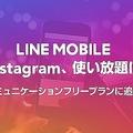 「LINE MOBILE」のカウントフリー インスタの通信料も無料対象に
