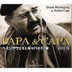 『PAPA & CAPA ヘミングウェイとキャパの17年』