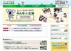 「FUN!FAN!FUN!みんなの広場 〜お客様とそんぽ24のコミュニケーションサイト〜」のトップ画面