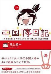 こんな嫁が欲しくなる!?人気ブログコミック化「中国嫁日記」第1巻発売!