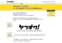 ヤフーオークションがロゴ刷新 名称も「ヤフオク!」に