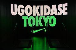 NIKEの最先端デジタル技術で″アソベ″ 原宿に「UGOKIDASE STATION」オープン