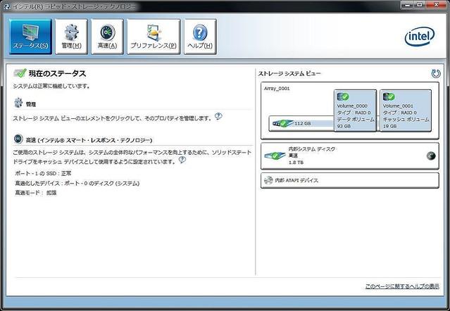 """SSDをキャッシュに使う""""ハイブリッドHDD""""! Windowsを快適にするシステムキャッシュ技術がスゴイ"""