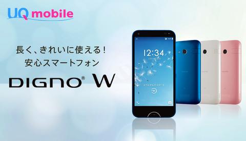 UQ mobileからも洗えるスマホ第2弾の「DIGNO W」が発表!3月上旬発売予定――Android 7.0 Nougat採用で、泡ハンドソープだけでなく、泡ボディーソープにも対応