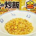 チキンラーメン「金の炒飯」実食